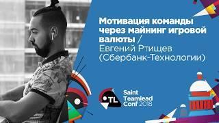 Мотивация команды через майнинг игровой валюты / Евгений Ртищев (Сбербанк-Технологии)