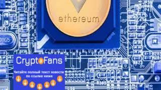 Курс Ethereum Classic и прогноз на завтра 30 июля 2019