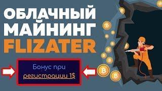 ОБЗОР FLIZATER.COM - НОВЫЙ ОБЛАЧНЫЙ МАЙНИНГ С БОНУСОМ В 1$ И ЕЖЕДНЕВНЫМ ЗАРАБОТКОМ ДО 3%