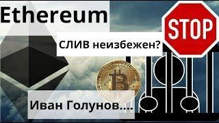 Ethereum СЛИВ неизбежен говорят они. Иван Голунов....