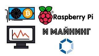 Raspberry Pi в майнинге и Avalonminer 741