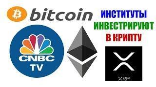 CNBC - Bitcoin лучшая инвестиция, а че тогда XRP, Ethereum? Тех.анализ прогноз цены