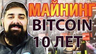 Bitcoin-у 10 лет как все было? МАЙНИНГ