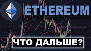 Криптовалюта ЭФИРИУМ Прогноз сентябрь 2019 | Ethereum что дальше?