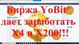 Биржа YoBit дает заработать X4 и X200 на своем ICO!!!