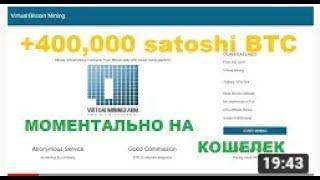 VIRTUALMININGFARM +30$ ПЛАТИТ БЫСТРО ОБЛАЧНЫЙ МАЙНИНГ