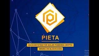 Pieta крипто-майнинг на солнечной энергии. Получай прибыль за ХОЛД токена.