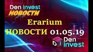 Erarium Эрариум новости Erarium group
