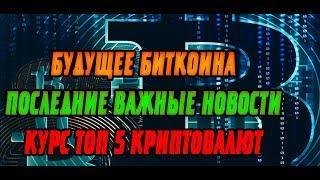 Радужные перспективы биткоин и новости криптовалют Bakkt, Fidelity, курс