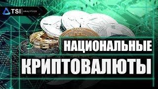 Национальные криптовалюты: возможность или риск для рынка