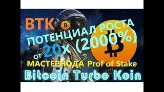 #BTK Монета которая может сделать от 20Х (2000%) PoS-майнинг. дешевая и прибыльная мастернода.