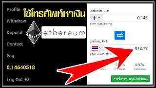 หาเงินบนมือถือ หาเงินออนไลน์ สุ่มรับเหรียญ Ethereum