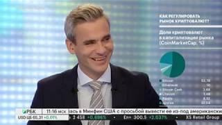 РБК. Дискуссия о регулировании рынка криптовалют