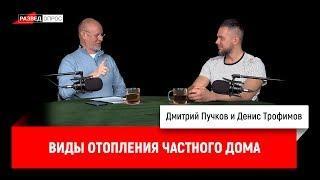 Денис Трофимов про виды отопления частного дома