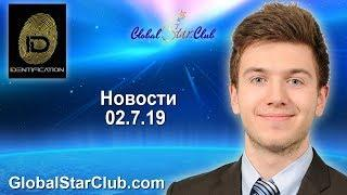 IDentification - Новости 2.7.19
