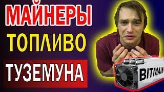 БИТКОИН МАЙНЕРОВ КИНУЛИ НА ДЕНЬГИ В 2019. МАЙНЕРЫ ТОПЛИВО ТУЗЕМУНА