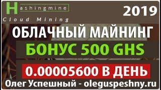 НОВИНКА 2019 ОБЛАЧНЫЙ МАЙНИНГ HASHINGMINE БОНУС 500 GHS ЗАРАБОТАТЬ БИТКОИН БЕЗ ВЛОЖЕНИЙ