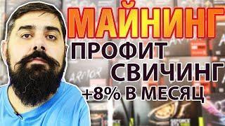 Профит свичинг пул +8% на ЭФИРЕ Whalesburg