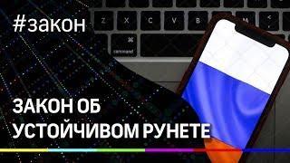 Рунет без угроз. Путин подписал указ об устойчивом интернете