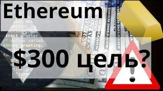 Ethereum $300 основаная цель быков? Биткоин уже обставил золото в этом