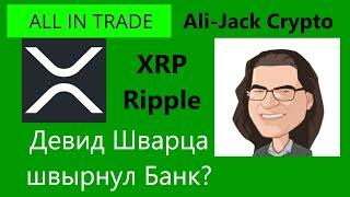 XRP Ripple - последние новости тех.анализ прогноз цены