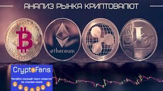 Анализ рынка криптовалют на 30.07.2019