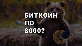 Биткоин по 8000$? Обзор рынка криптовалют от BitStat
