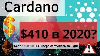 Cardano (Кардано ADA) $410 в 2020 говорит он.. Более 1000000 ETH переместилось за 3 дня