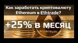Как заработать криптовалюту Ethereum в Ethtrade?