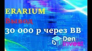 Erarium group вывод 30000 руб новости обзор отзывы Эрариум