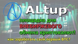AltUP - анонимная платформа для обмена криптовалют с заработком до 20% в сутки!
