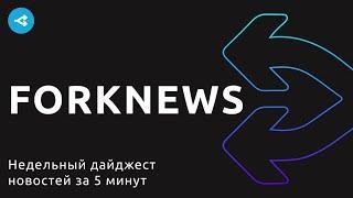 Турбулентность на рынке: Binance, Telegram, Libra. Новости криптовалют в прямом эфире с 7 — 13.10