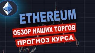 Криптовалюта ЭФИРИУМ Прогноз! Ethereum ОБЗОР НАШИХ ТОРГОВ!