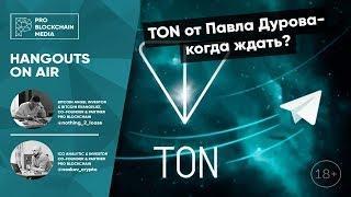 18+ XRP Переоценён / TON от Павла Дурова - когда ждать?