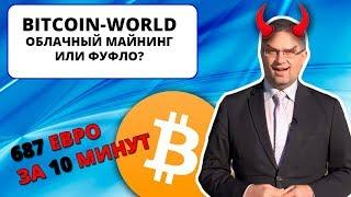 BITCOIN WORLD - развод на облачном майнинге криптовалюты (ИНТЕРНЕТ-ПОМОЙКА #18)