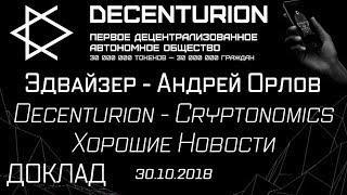 Decenturion - Эдвайзер - Андрей Орлов - Хорошие Новости - Криптономикс - Cryptonomics Capital