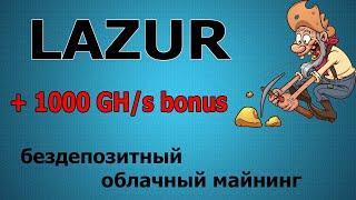 LAZUR - бездепозитный майнинг! 1000 Gh/s бонус - БЕСПЛАТНО!