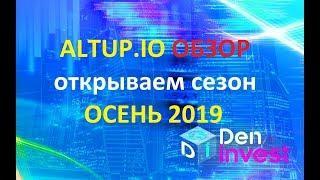 AltUp обзор отзывы открываем сезон ОСЕНЬ 2019 заработок в интернете