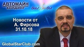 Автомайн - Новости от А. Фирсова 31.10.18