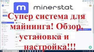 Супер система для майнинга - Minerstat!!! Обзор, установка и настройка!!!