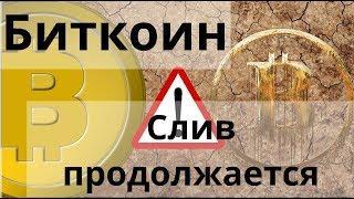 Биткоин. Слив продолжается. Использование криптовалют станет стандартом. Курс Bitcoin