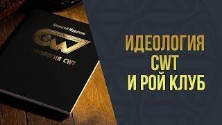 Академия5: Курс1 Идеология CWT и RoyClub