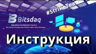 Как получить бесплатные токены от Bitsdag