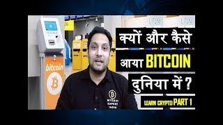 कैसे और क्यों आया Bitcoin दुनिया में ! Evolution of Currency to Bitcoin by Pankaj Tanwar Part -1