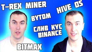 МАЙНИНГ BYTOM RTX 2060 | ХАРДФОРК BEAM | CЛИВ KYC НА BINANCE | АНАЛОГ BINANCE - BITMAX