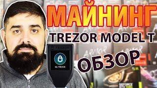 Trezor Model T Апаратный кошелек КРИПТОВАЛЮТЫ МАЙНИНГ