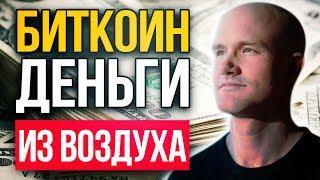 Биткоин качели $8 000. Украина легализует биткоин. Заработай на стейкинге. Новости криптовалют