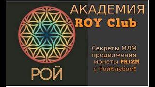 """Академия """"ROY Club"""" 4 4  Как стать участником Рой Клуба"""