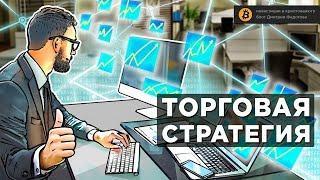 ТОРГОВАЯ СТРАТЕГИЯ для Криптовалютного рынка [ОСНОВНАЯ]