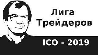 ICO простыми словами | ICO Лига трейдеров | ICO League of Traders (LGT) | Особенности и перспективы